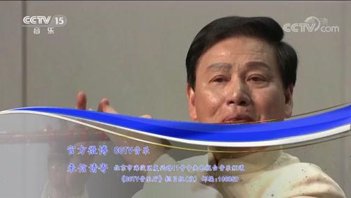 """《CCTV音乐厅》 20190928 """"漫步经典""""系列音乐会(205) 第二届杭州国际音乐节名家荟萃·民族专场音乐会(下)"""