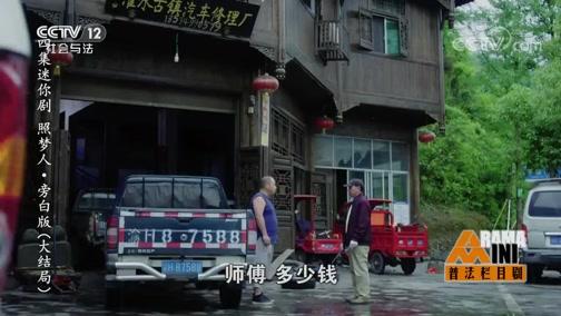 《普法栏目剧》 20190930 四集迷你剧集 照梦人·旁白版(大结局)
