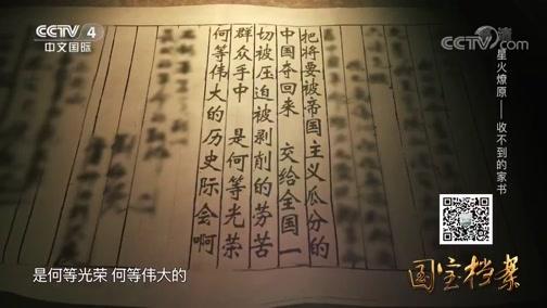 《国宝档案》 20190930 星火燎原——收不到的家书
