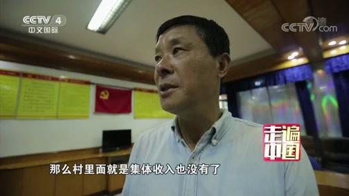 《走遍中国》 20190930 余村巨变