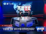 70年:行进的中国 巨变的中国 两岸直航 2019.09.30 - 厦门卫视 00:30:14