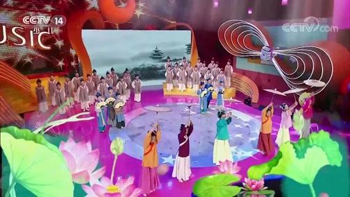 [音乐快递]《江南》(汉乐府) 表演:中国东方演艺集团艺术培训学校 北京市密云区第三小学