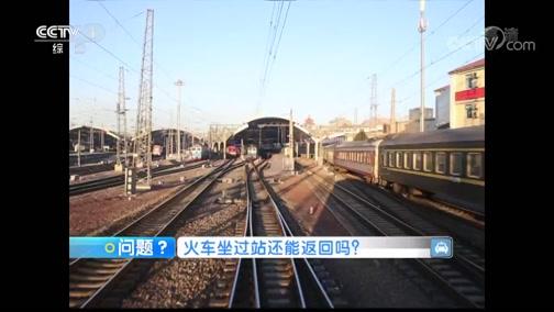《生活提示》 20191001 火车出行意外受阻怎么办
