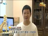 关节保卫战 名医大讲堂 2019.09.30 - 厦门电视台 00:28:12
