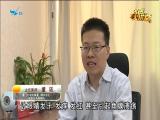 唤起两眸清炯炯 名医大讲堂 2019.10.01 - 厦门电视台 00:28:52