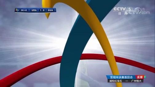 [亚冠]半决赛首回合:浦和红宝石2-0广州恒大 比赛集锦