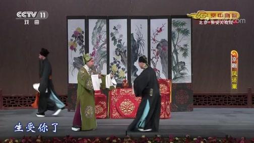 《CCTV空中剧院》 20191002 京剧《凤还巢》 1/2