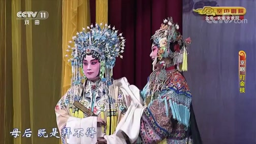 《CCTV空中剧院》 20191003 京剧《打金枝》