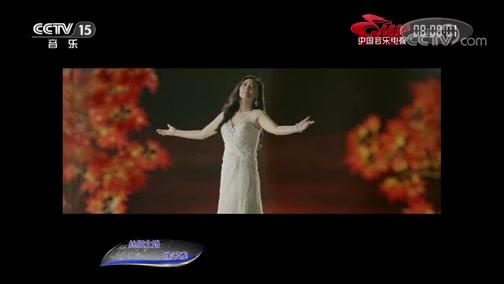 《中国音乐电视》 20191005