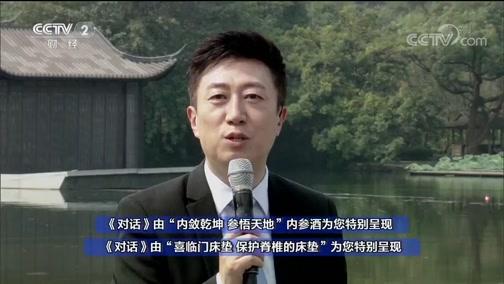 [对话]中国产业地标:杭州