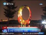 两岸新新闻 2019.10.06 - 厦门卫视 00:28:02