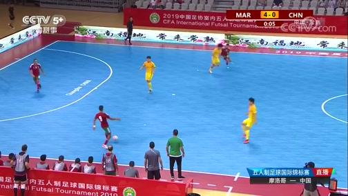 [国足]五人制足球国际锦标赛 摩洛哥VS中国 完整赛事