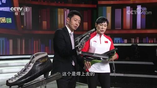 """[开讲啦]青年提问叶乔波:现在运动装备有没有""""黑科技""""?"""