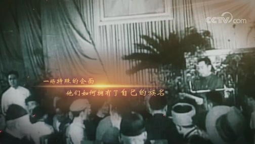 《国家记忆》10月7日播出:跨越千年的民族——独龙族