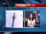 国庆旅游热度高,你打卡了吗? TV透 2019.10.08 - 厦门电视台 00:24:58