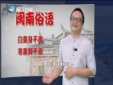 【学说闽南话】白露身不露 寒露脚不露 2019.10.08 - 厦门卫视 00:00:57