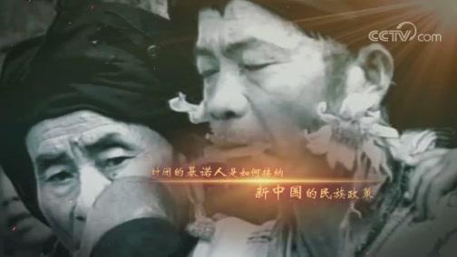 《国家记忆》10月11日播出:跨越千年的民族——基诺族