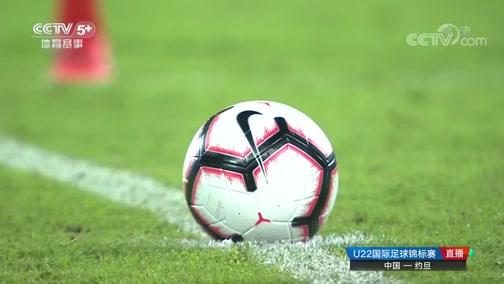 [国足]中国之队U22锦标赛:中国VS约旦 完整赛事