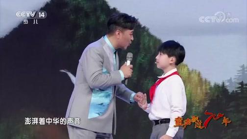 [音乐快递]《我的中国心》 演唱:哆来咪 林欣锴