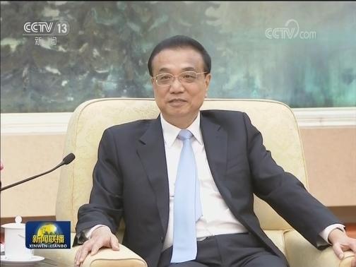 李克强分别会见出席北京世园会闭幕式的外国领导人