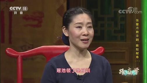 《跟我学》 20191009 张馨月教京剧《麻姑献寿》(一)