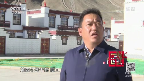 《走遍中国》 20191010 顿珠的新居