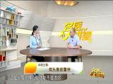 低头族的警钟 名医大讲堂 2019.10.09 - 厦门电视台 00:29:04
