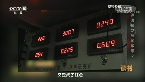 """《读书》 20191010 许晨《海底7000米:深海""""蛟龙""""号的故事》 深海""""蛟龙""""号的故事2"""