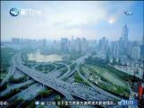 两岸新新闻 2019.10.10 - 厦门卫视 00:25:30