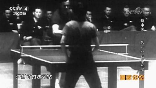 《国家记忆》 20191004 新中国 第一个世界冠军