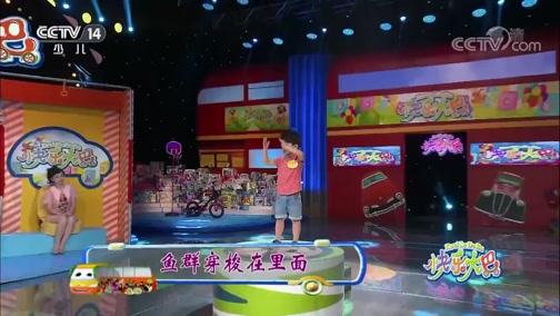 [快乐大巴]歌曲《海底世界》 演唱:刘季桐