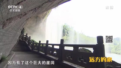 《远方的家》 20191011 长江行(46) 一湾江水润万州