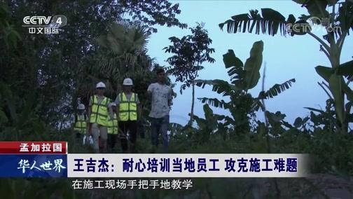 [华人世界]孟加拉国 王吉杰:耐心培训当地员工 攻克施工难题