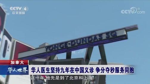 [华人世界]加拿大 华人医生坚持九年在中国义诊 争分夺秒服务同胞