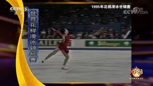 """[花滑]新中国体育记忆:陈露 展翅高飞的""""冰上蝴蝶"""""""