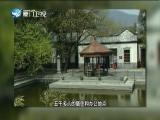 从西柏坡到北平 进京赶考路 两岸秘密档案 2019.10.10 - 厦门卫视 00:41:23