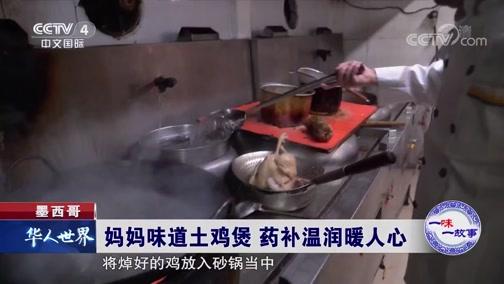 [华人世界]一味一故事 墨西哥 妈妈味道土鸡煲 药补温润暖人心