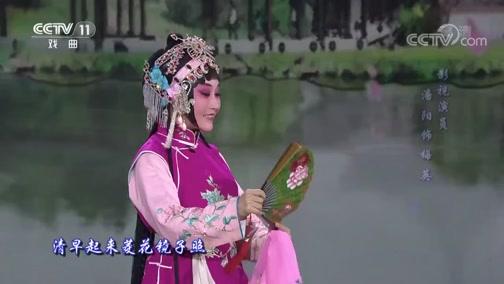 [梨园闯关我挂帅]京剧《卖水》选段 挂帅人:潘阳