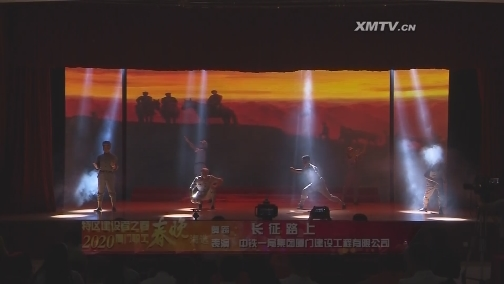 十一、舞蹈《长征路上》 00:05:56