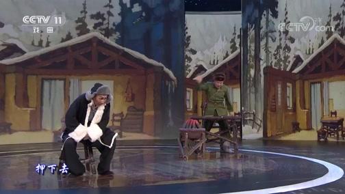 [梨园闯关我挂帅]现代京剧《智取威虎山》选段 挂帅人:李大光 林达信 李明