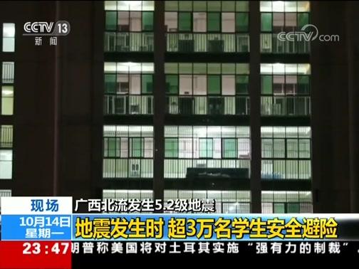 [24小时]广西北流发生5.2级地震 地震发生时 超3万名学生安全避险