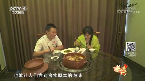 [远方的家]长江行(47) 奉节传统美食:盬子鸡