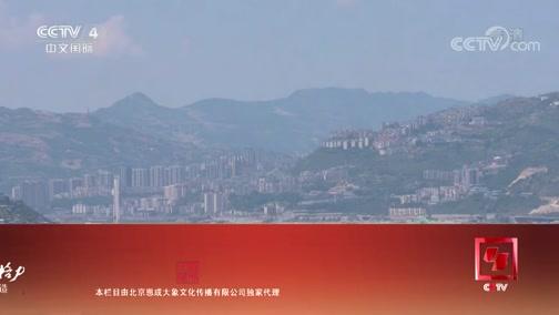 《远方的家》 20191014 长江行(47) 古韵夔州 诗城奉节