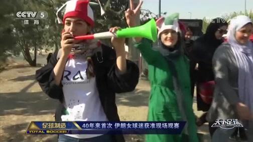 [天下足球]40年来首次 伊朗女球迷获准现场观赛
