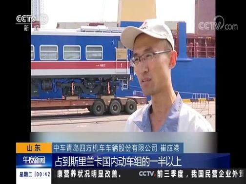 """[午夜新闻]海关总署公布前三季度外贸数据 与""""一带一路""""沿线国家贸易增速快"""
