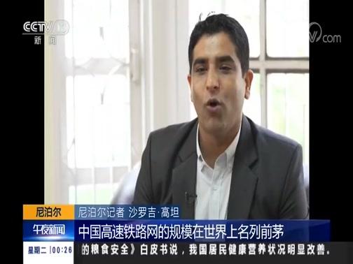 [午夜新闻]尼泊尔 因中国成为网络红人的记者沙罗吉