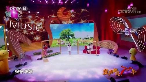[音乐快递]《采一束鲜花》 演唱:张元萱