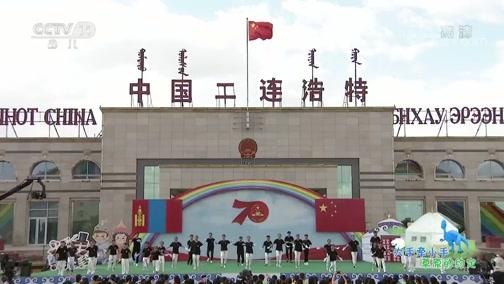 [大手牵小手]舞蹈《小苹果》 表演:蒙古国扎门乌德少年宫