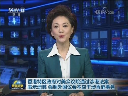 [视频]香港特区政府对美众议院通过涉港法案表示遗憾 强调外国议会不应干涉香港事务