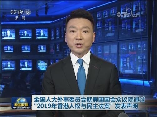 """[视频]全国人大外事委员会就美国国会众议院通过 """"2019年香港人权与民主法案""""发表声明"""